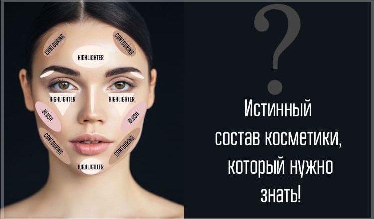 Состав косметики